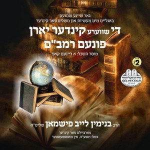 The Kinder-Yuren Finem Rambam