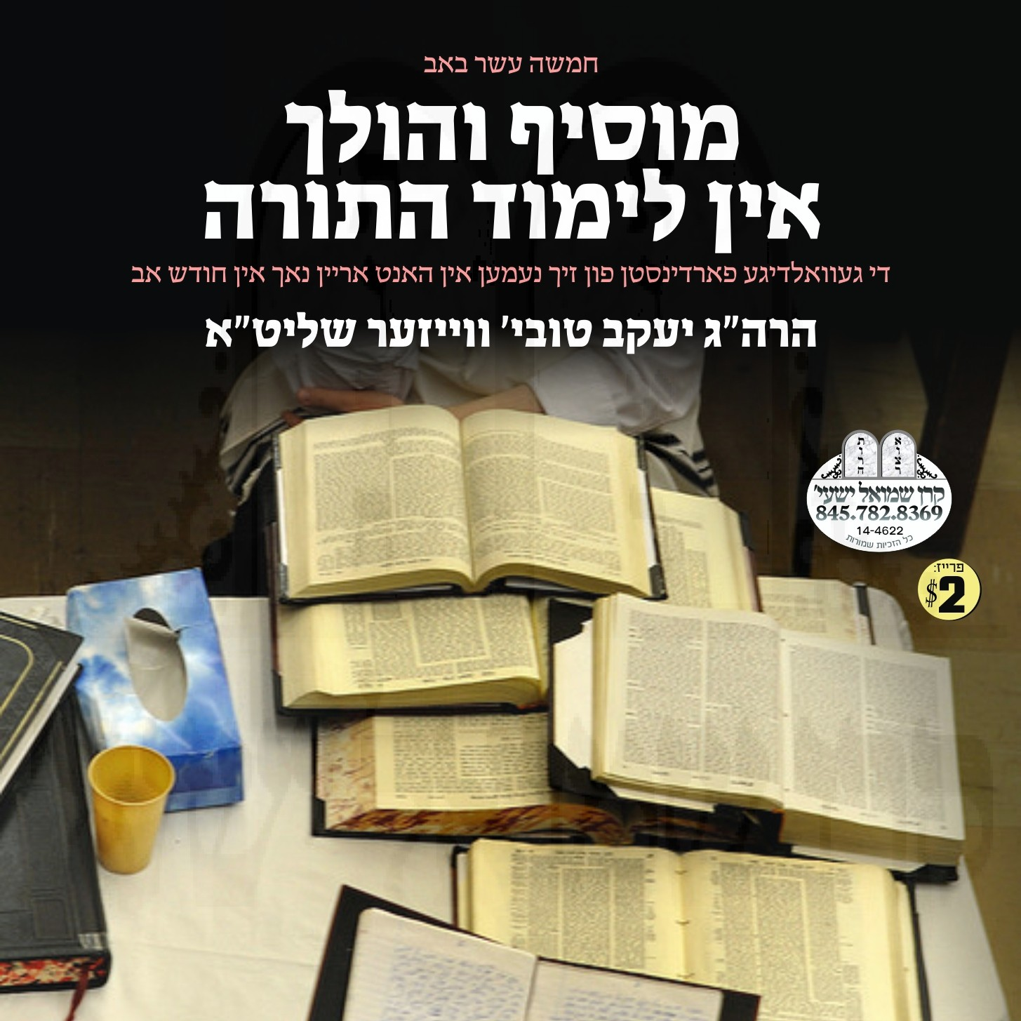 MOISIF VEHOILEICH IN LIMUD HATORAH