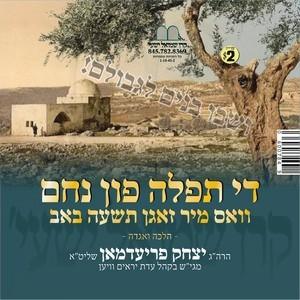 THE TFILAH FIN NACHEIM