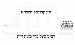 PARSHAS KEDOISHIM 5749