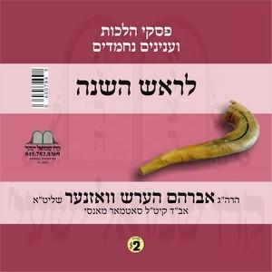 INYUNEI ROSH HASHANAH