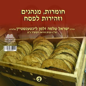 CHIMRES & MINHOGIM FOR PESACH