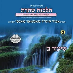 HILCHOS TAHAREH-KELOLI 5771-BP