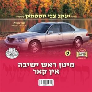 MITEN ROSH YESHIVAH IN CAR
