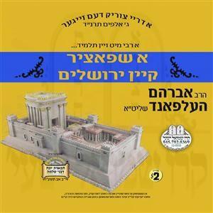 A SHPATZIR KEIN YERUSHALAYIM