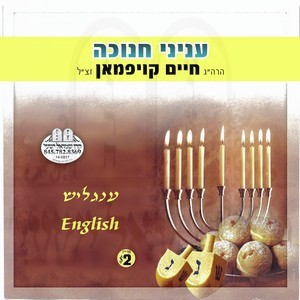 INYONEI CHANUKA-ENGLISH