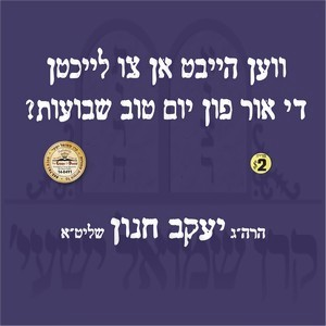 THE OR FIN YOM TOV SHUVIOS