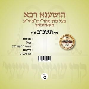 HOISHANE RABEH 5722