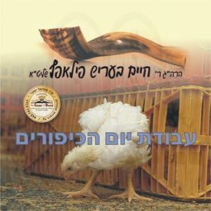 ELUL-V'TISHRAH KOL BO