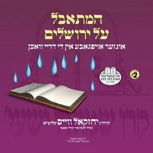 HAMISABEL AL YERUSHOLAYIM