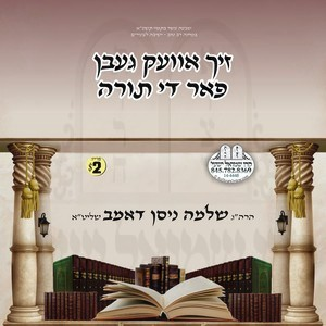 ZICH AVEKGEBEN FAR THE TORAH