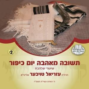 TCHIVAH M'AHAVAH YOM KIPUR