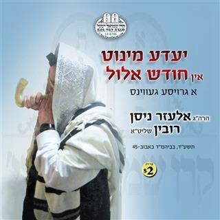YEDE MINUTE IN CHOIDESH ELUL
