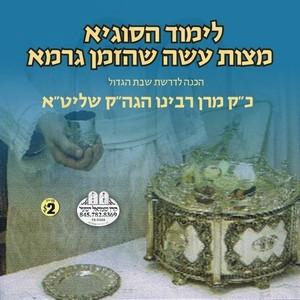 SIGYE-MITZVAS ESE SHEHAZMAN GROMEH