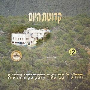 KEDUSHAS HAYOM-L''G B'OMER