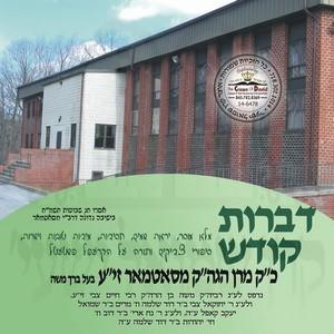 ISREI CHAG SHVUOS 5748
