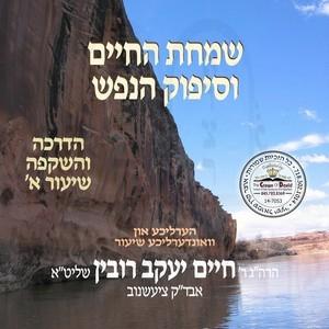 SIMCHAS HACHIYEM & SIPUK HANEFESH