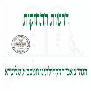 DROSHES HISCHAZKAS-RAV TOV 5767