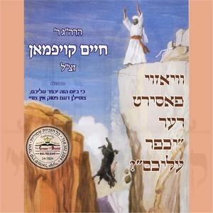 BAYOIM HAZEH YECHAPEIR ALEICHEM