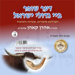 DER SHOFER BY GEDOILEI YISROEL