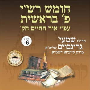 01-BRIESHIS-OIR HACHIAM