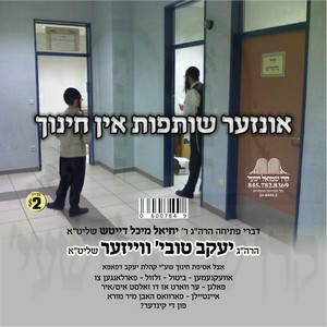 INZER SHITFES IN CHINUCH
