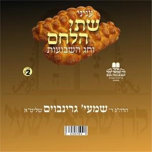 SHTEI HALECHEM