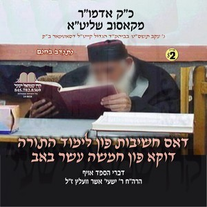 CHASHIVUS LIMUD HA'TORAH