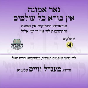 NOR EMUNAH IN BOIREH KOL OLOMIM