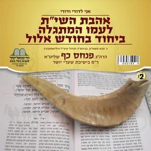 AHAVAS HASHEM - ELUL