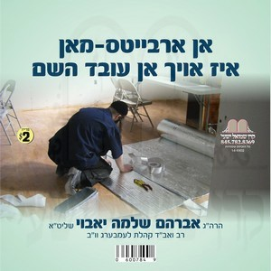 A ARBEITS MAN A OVED HASHEM