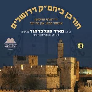 CHORBEN BEIHM''K V'YERUSHOLAIM