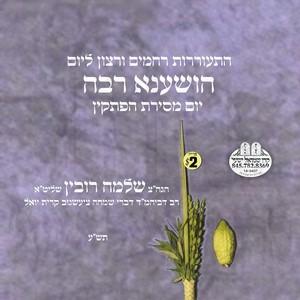 HOSHANE RABO 5770