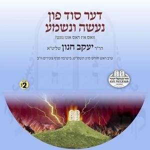 THE SOD FIN NASEH V'NISHMA