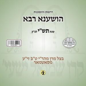 HOISHANE RABEH 5710