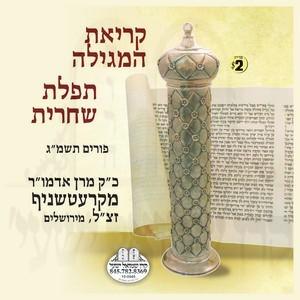SHACHRIS & KRIYAS HAMEGILE 5743