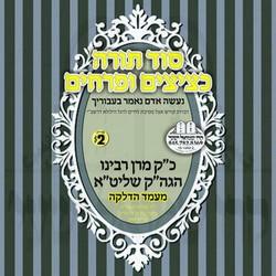 BATZEIL HAKOIDESH 5763