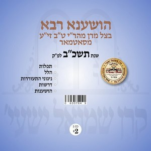 HOISHANE RABEH 5717