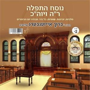 NUSECH ROSH HASHUNE-YOIM KIPUR