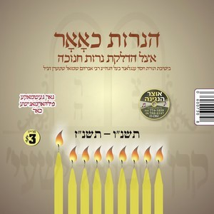 TOIRAS CHESED-CHANUKA
