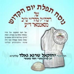 NISACH HATFILA-YOM HAKUDASH