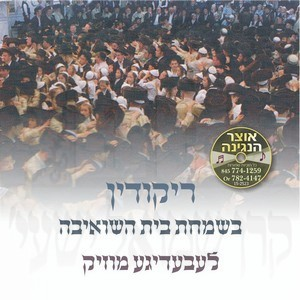 SIMCHAS BEIS HASHOEIVAH