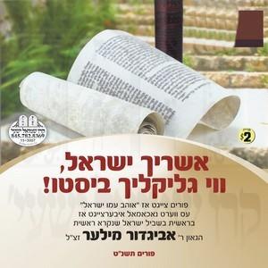 ASHRECHO YISROEL VI GLIKLICH BISTEE