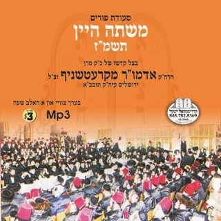 SE'IDAS MISHTEH HAYAYIN 5747