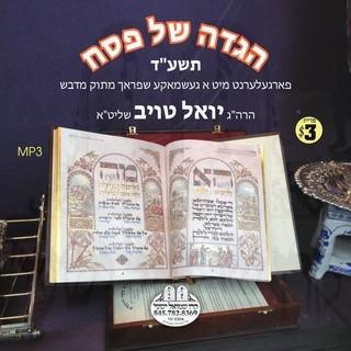 HAGUDAH SHEL PESACH