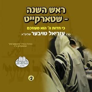 ROSH HASHANAH - SHTARKEIT
