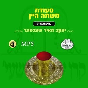 SE'EDAS MISHTEH HAYAYIN 5769