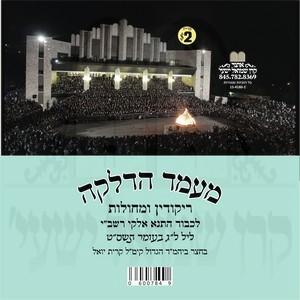 BATZEIL HAKOIDESH 5769