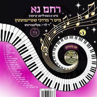 RACHEM NU-NO MUSIC