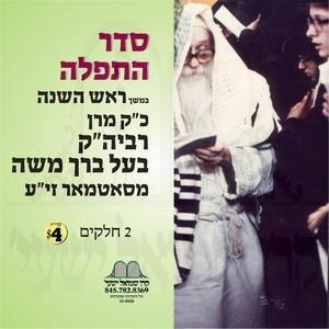 TFILAS ROSH HASHANAH